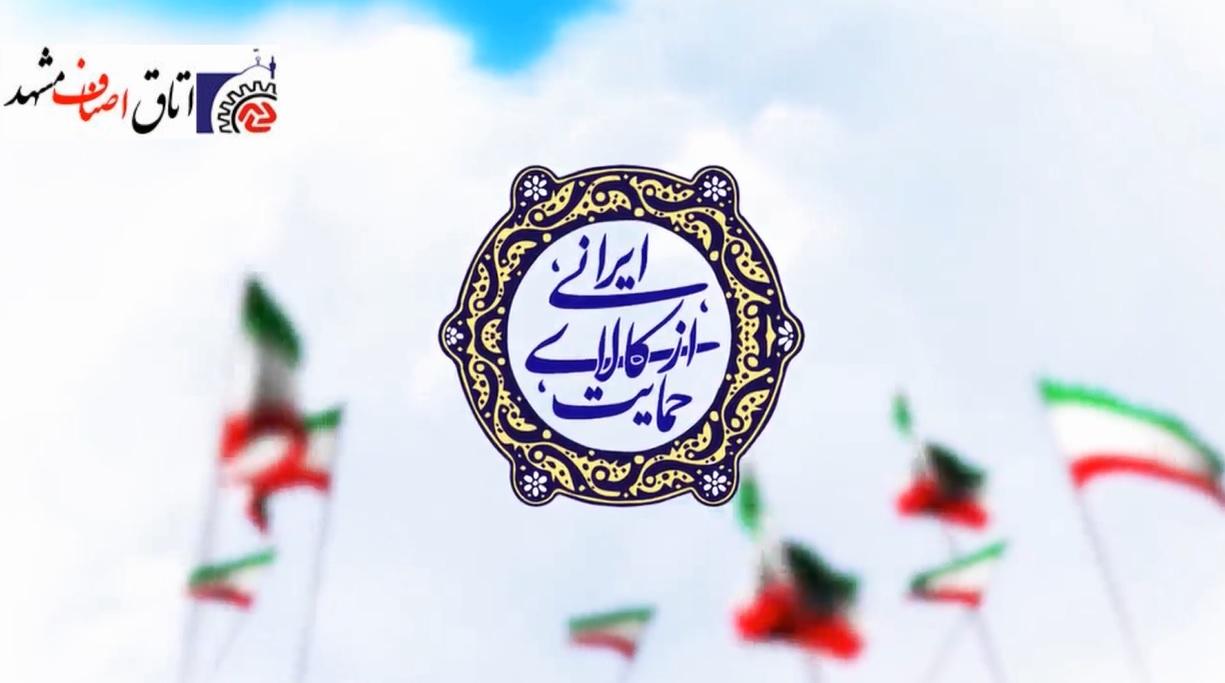 ویدئوکلیپ حمایت از کالای ایرانی