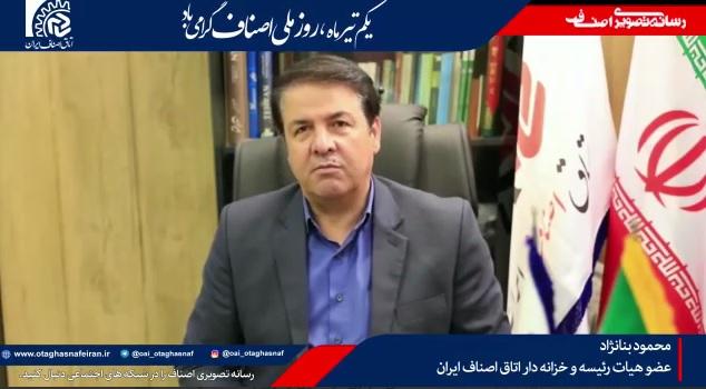 گفت و گوی اختصاصی با رسانه تصویری اتاق اصناف ایران