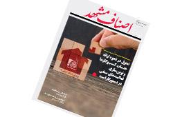 نشریه اتاق اصناف مشهد